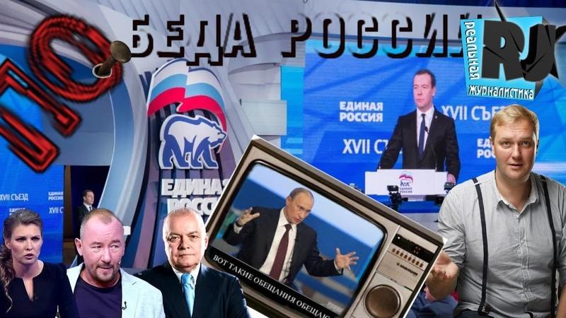 ♐Нежелательные организации в РФ. ЕДИНАЯ РОССИЯ - партия президента и народной любви..♐.