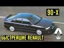 Могла ли Renault в 90-е делать быстрые автомобили? Конкуренты быстрым немцам?