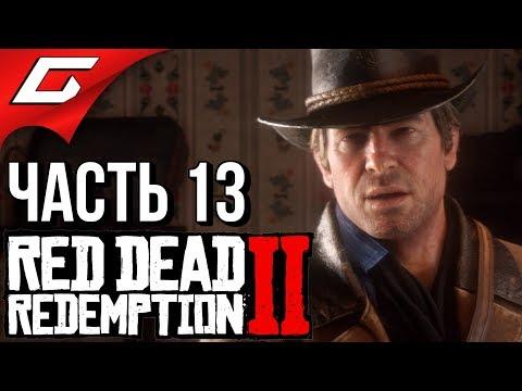 RED DEAD REDEMPTION 2 ➤ Прохождение 13 ➤ ЗАКОННИК ИЛИ БАНДИТ?