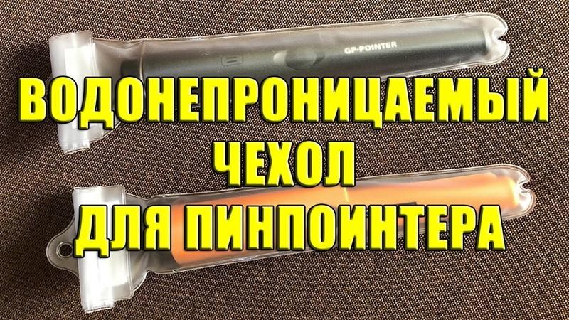Водонепроницаемый чехол для пинпоинтера. Pointer metal detector waterproof case