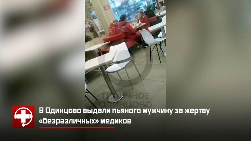 В Одинцово скорая проигнорировала пациента?