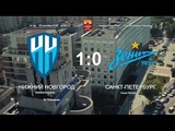 Нижний Новгород - Зенит-2 - 1:0. Олимп-Первенство ФНЛ-2018/19. 14-й тур