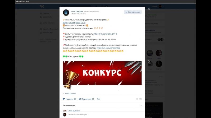 Победитель конкурса на 50 ключей от группы vk.com/lotro_2018