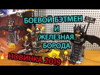 Обзор Горячей Новинки 2019 года  Набор Лего 70836 Лего Фильм 2 - Боевой Бэтмен и Железная Борода