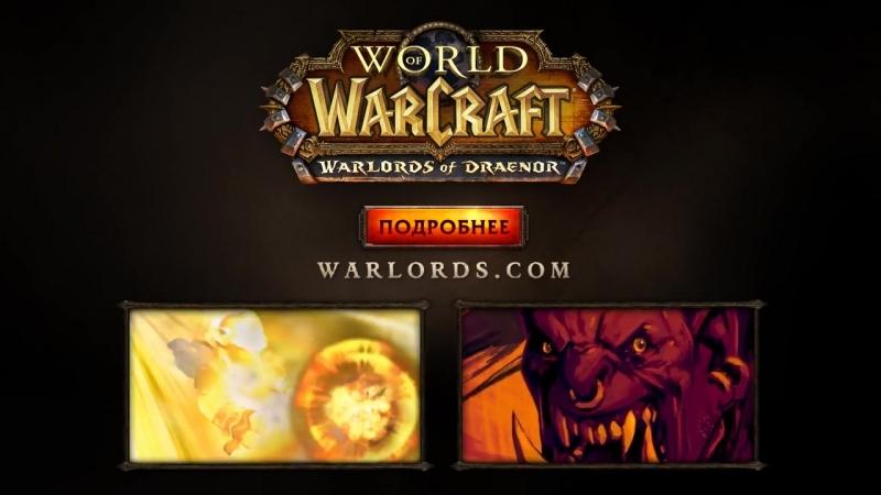 Трейлер World of Warcraft- Warlords of Draenor
