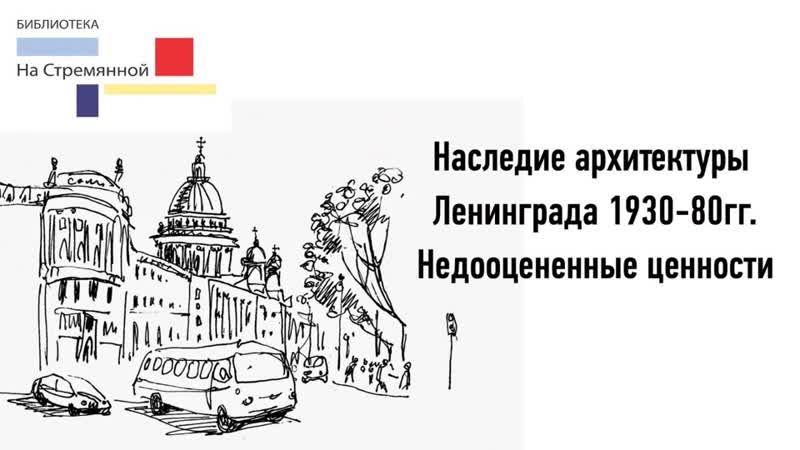 Лекция Наследие архитектуры Ленинграда 1930 1980 гг Недооцененные ценности