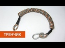 Страховочный шнур спиральный тренчик из паракорда