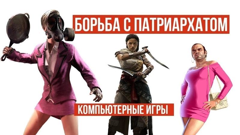 Борьба с патриархатом компьютерные игры (dislive)