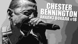 CHESTER BENNINGTON LINKIN PARK АНАЛИЗ ВОКАЛА #18
