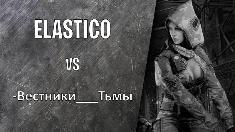 Warface: ELASTICO vs -ВестникиТьмы