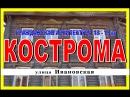 КОСТРОМА гражданская архитектура 18 19в Ул Ивановская ч1