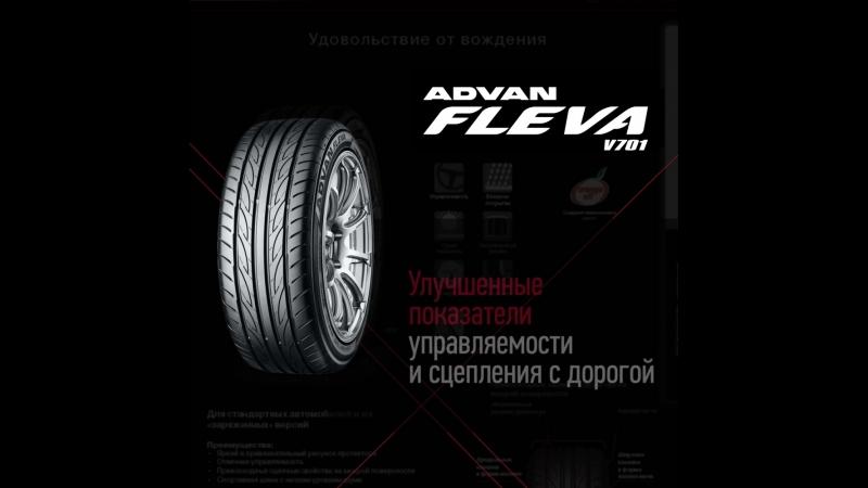 YOKOHAMA ADVAN FLEVA V701