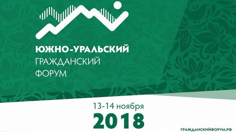 «Южно-Уральский гражданский форум». Пленарное заседание