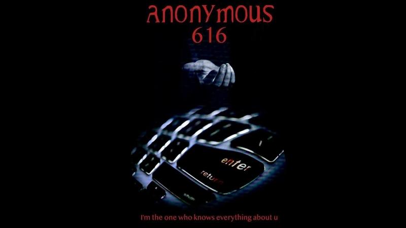 Аноним 616 (ужасы, триллер, 2018 г.)