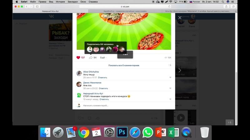 Итоги конкурса Две пиццы за репост, 2 октября 2018