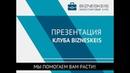 Новая Презентация клуба Бизнескейс от 31 января