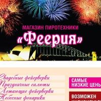"Магазин пиротехники ""Феерия"" в Гродно"