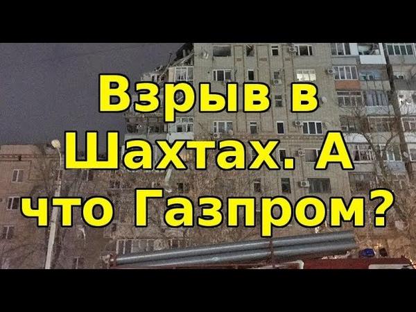 Подкаст: Взрыв в Шахтах. А что Газпром? Таинственные 6 утра.