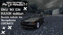 Need for Speed Most Wanted CINEMATIC BMW M3 E36 BULKIN edition Валим боком на Матрёшке