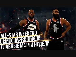 ЛЕБРОН ДЖЕЙМС ПРОТИВ ЯННИСА АДЕТОКУМБО! ДАНК ЧЕРЕЗ ШАКА И ДРУГИЕ СОБЫТИЯ NBA ALL-STAR WEEKEND 2019