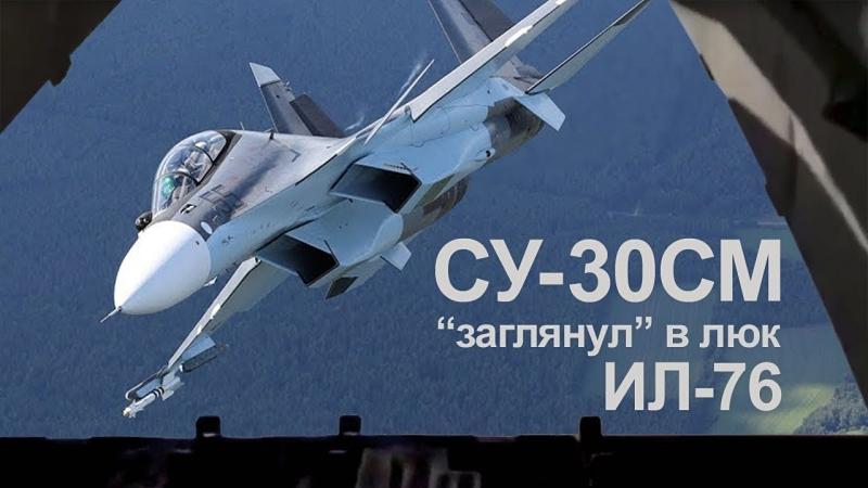 СУ-30 ЗАГЛЯНУЛ ВНУТРЬ ТРАНСПОРТНИКА