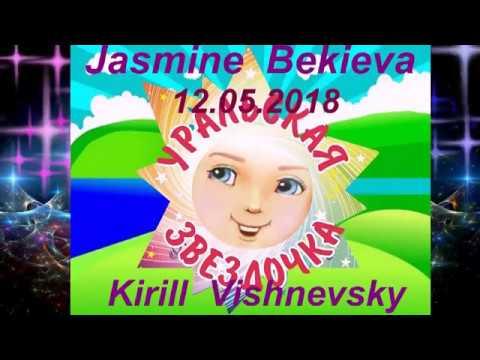Золотая Принцесса Жасмин и Кирилл Вишневский. Фестиваль Уральская Звездочка. 2018