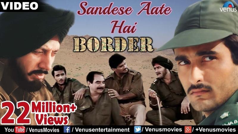 Sandese Aate Hai Full Video Song Border | Sunny Deol, Sunil Shetty, Akshaye Khanna |