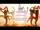 ТУРЦИЯ Queen's Park Resort Tekirova 5* ЭЛМА ТУР