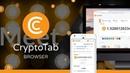 CryptoTab - пусть браузер зарабатывает вам биткойны!