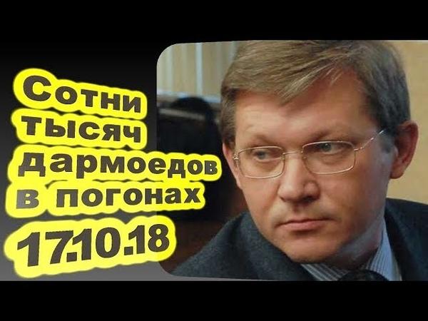 Владимир Рыжков Сотни тысяч дармоедов в погонах 17 10 18 Особое мнение