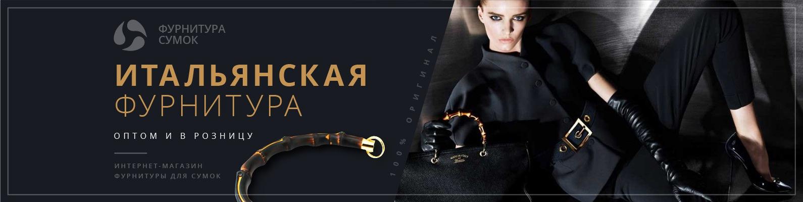 609a14f99d2e Швейная фурнитура из Италии | ВКонтакте