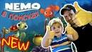 Где МЫПодводный МИР Диснея👍В поисках НЕМО!Funny games для детей ТОП Прохождение мульт игры Детям