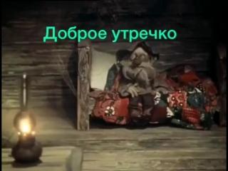 Доброе утречко от домового)