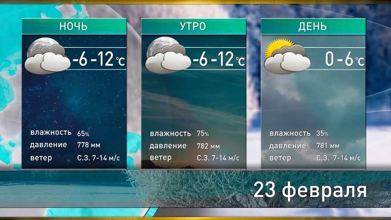 Прогноз погоды на 23 и 24 февраля потепление придёт на смену морозам
