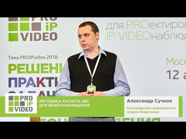 Методика расчета ЛВС для видеонаблюдения. Александр Сучков, Видеомакс, PROIPvideo2018