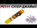РС111 Супер Джамбо петарда фитильная пиротехника оптом огОнёк