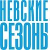 Невские Сезоны - Туры в Петербург