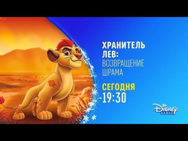 Анимационный фильм Хранитель Лев Возвращение Шрама на Канале Disney