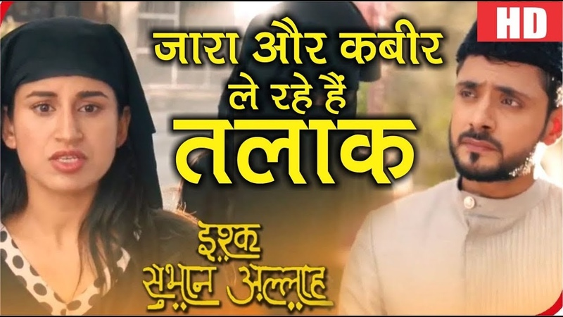 Ishq Subhan Allah Serial Upcoming Twist 25th April Full Episode | On Location Shoot