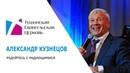 Радуйтесь с радующимися Александр Кузнецов Проповедь от 17 июня 2018