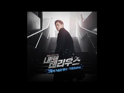 가호 (Gaho) - 그렇게 가슴은 뛴다 My Secret Terrius OST Part 1 / 내 뒤에 테리우스 OST Part 1