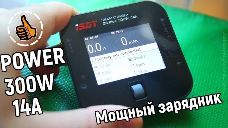 МОЩНАЯ мини зарядка - ISDT Q6 Plus 300W 14A