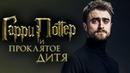 Гарри Поттер и Проклятое дитя Обзор / Тизер-трейлер 3 на русском
