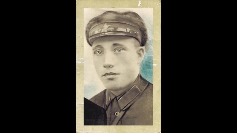 Мой фильм. Посвящается нашему деду, Мордвину Семёну Спиридоновичу.