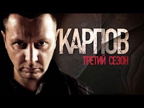 Карпов 3 сезон Альтернативный финал