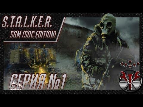 S.T.A.L.K.E.R. SGM (SoC edition) ч.1