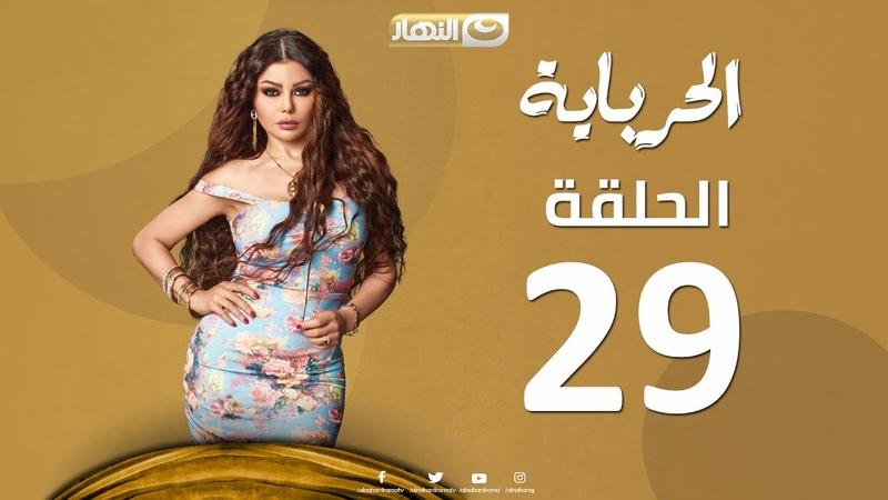 Episode 29 - Al Herbaya Series (Akula_1.1.3)   الحلقة التاسعة والعشرون - مسلسل ال158