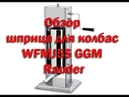 Обзор колбасного шприца WFMJ5S GGM Rauder