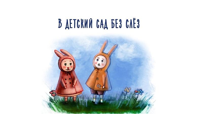 3 часть. Советы психолога. Готовимся к детскому саду вместе с малышом!..