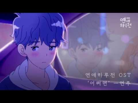 [A day before us OST] Maybe - Yeon ju